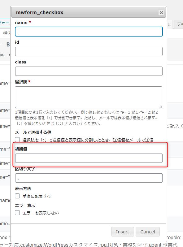 MW WP Formの初期値を設定しない