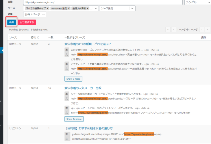 WordPressのプラグイン「Search Regex」での「検索」結果画面