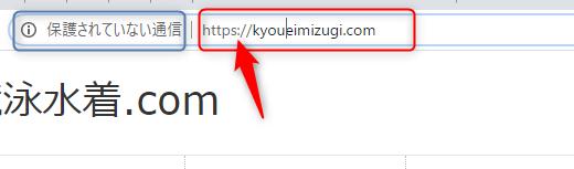 ブラウザのURL欄でhttpsを確認
