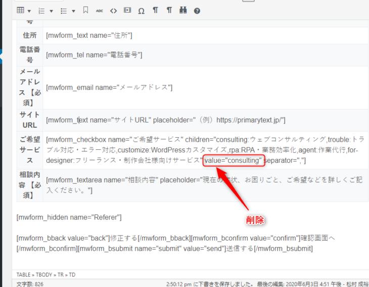 MW WP Formのショートコードから初期値を削除する
