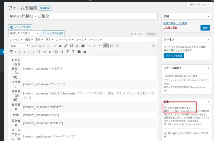 MW WP Form設定画面のURL引数を有効にする