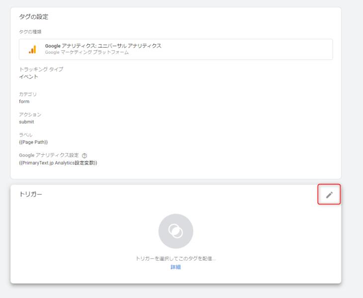 タグマネージャーでGoogleAnalytics イベントの設定、トリガー設定