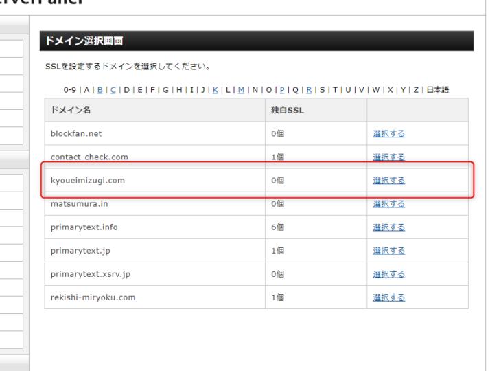 エックスサーバーのサーバーパネルで対象のドメインを選ぶ