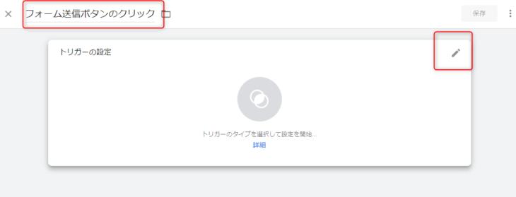 タグマネージャーでフォーム送信ボタンクリックトリガーの追加